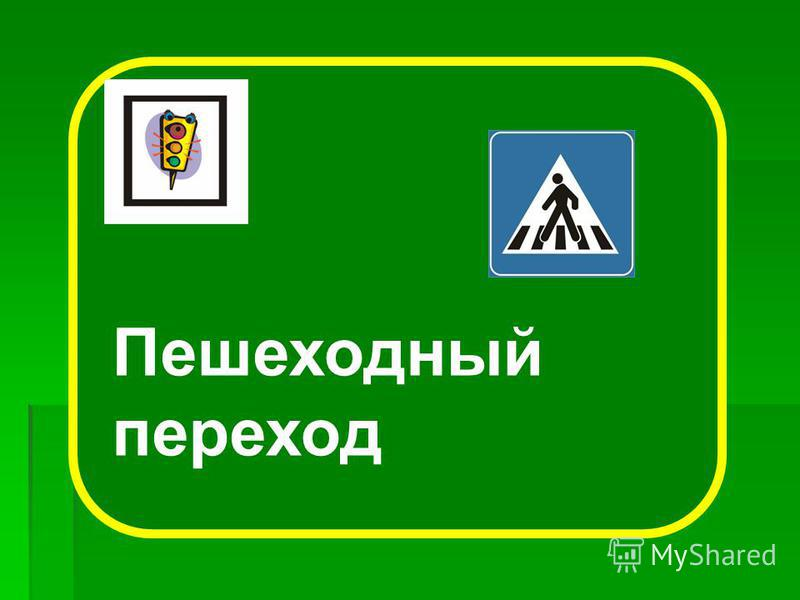 Какой из этих знаков обозначает место, где можно переходить дорогу?