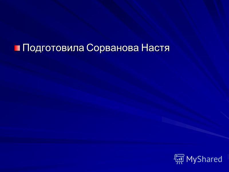 Подготовила Сорванова Настя