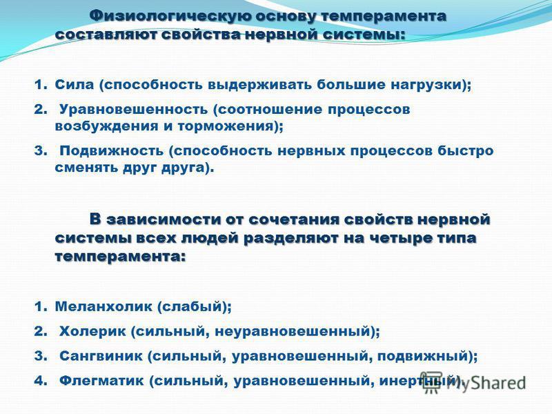 Гиппократ (460 – 377 гг. до н.э.) древнегреческий врач, автор учения о четырех типах темперамента, основанного на представлении о соотношении в теле человека четырех соков (крови, слизи, желтой и черной желчи). Дал основанное на гуморальном принципе