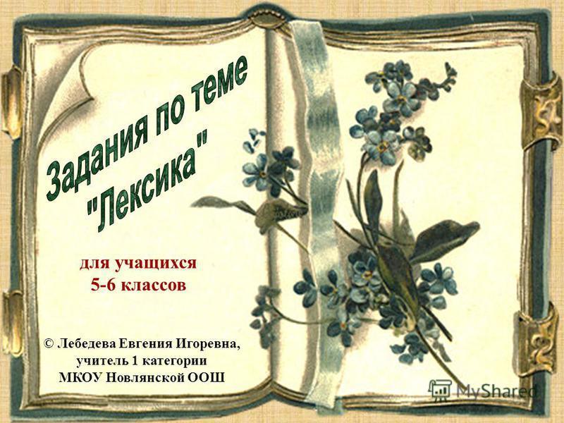 © Лебедева Евгения Игоревна, учитель 1 категории МКОУ Новлянской ООШ для учащихся 5-6 классов