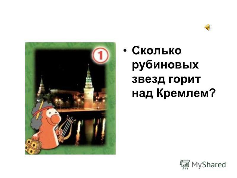Сколько рубиновых звезд горит над Кремлем?