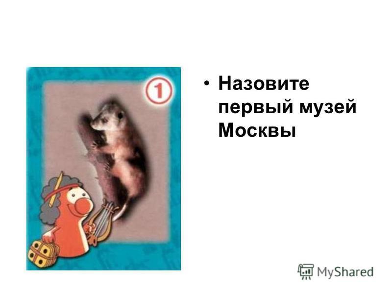 Назовите первый музей Москвы