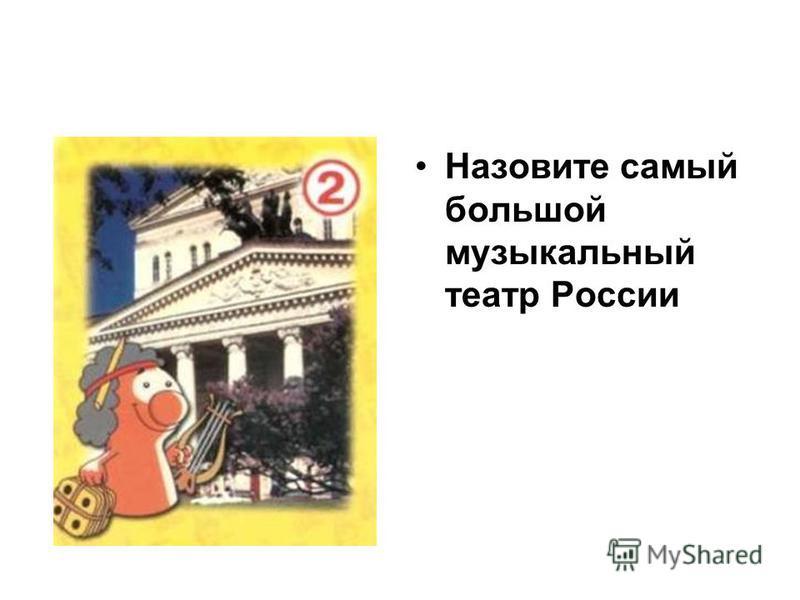 Назовите самый большой музыкальный театр России