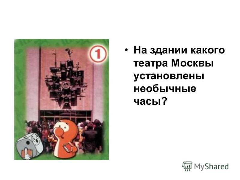 На здании какого театра Москвы установлены необычные часы?