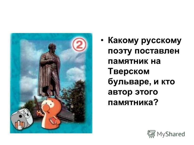 Какому русскому поэту поставлен памятник на Тверском бульваре, и кто автор этого памятника?