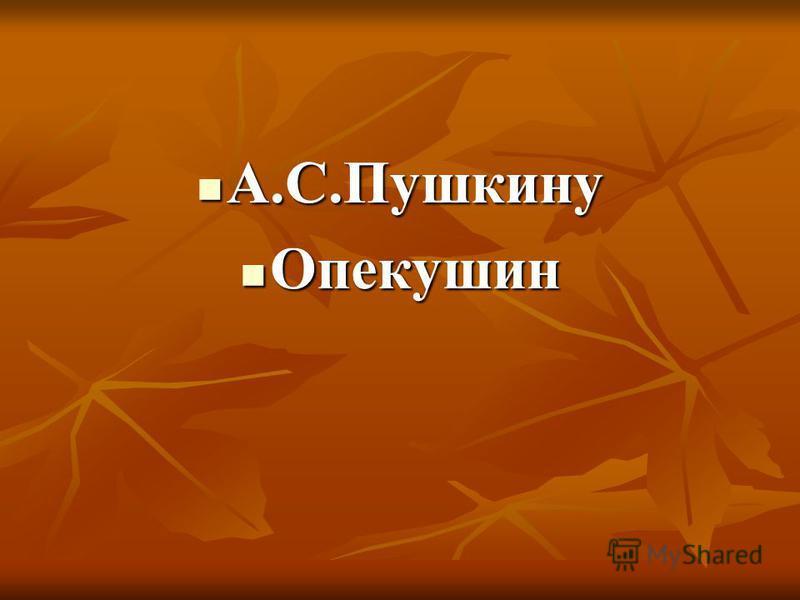 А.С.Пушкину А.С.Пушкину Опекушин Опекушин