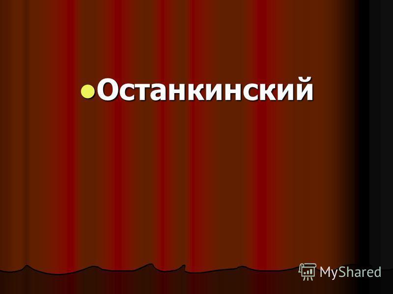 Останкинский Останкинский