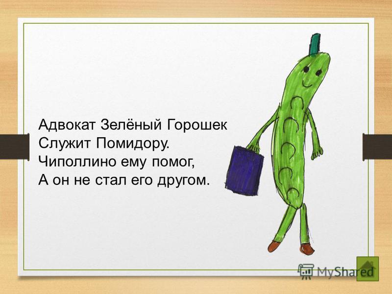 Адвокат Зелёный Горошек Служит Помидору. Чиполлино ему помог, А он не стал его другом.