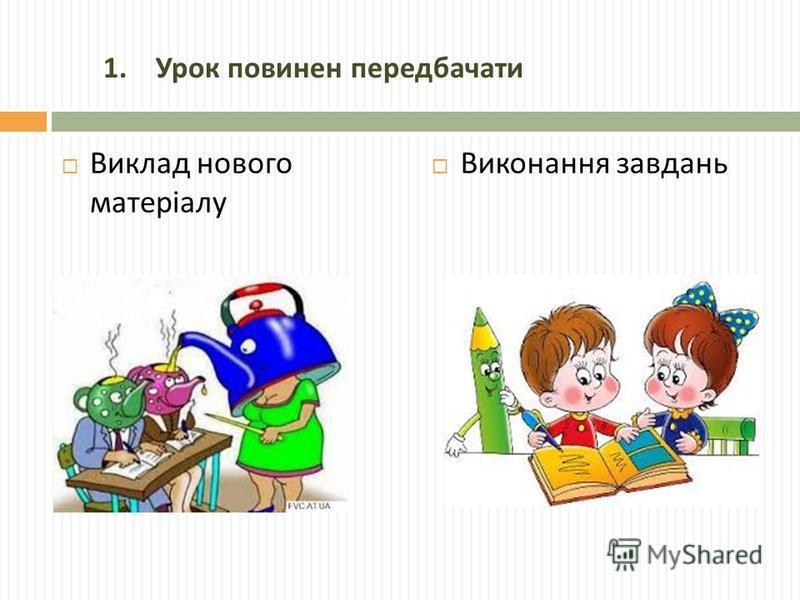1. Урок повинен передбачати Виклад нового матеріалу Виконання завдань