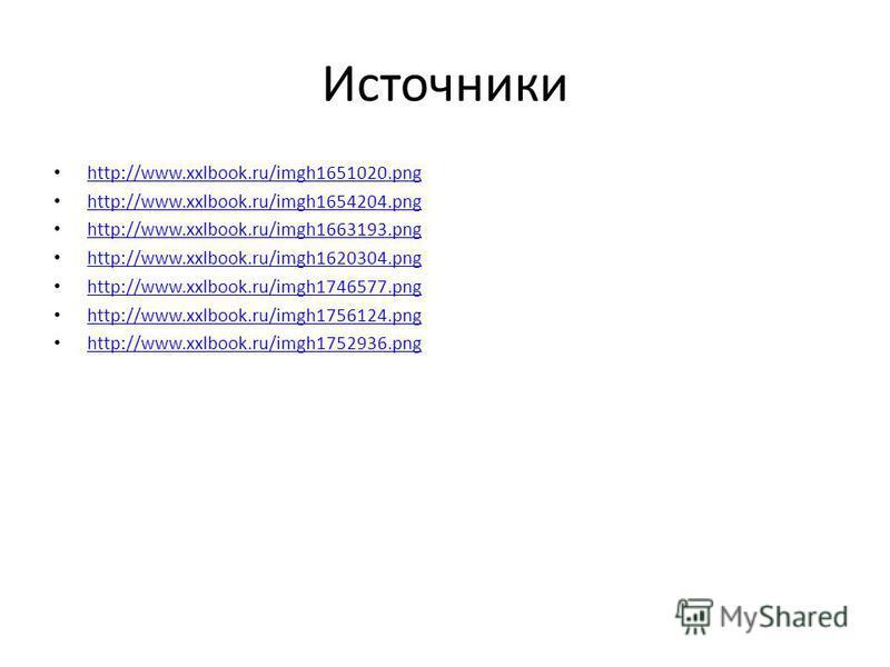 Источники http://www.xxlbook.ru/imgh1651020. png http://www.xxlbook.ru/imgh1654204. png http://www.xxlbook.ru/imgh1663193. png http://www.xxlbook.ru/imgh1620304. png http://www.xxlbook.ru/imgh1746577. png http://www.xxlbook.ru/imgh1756124. png http:/