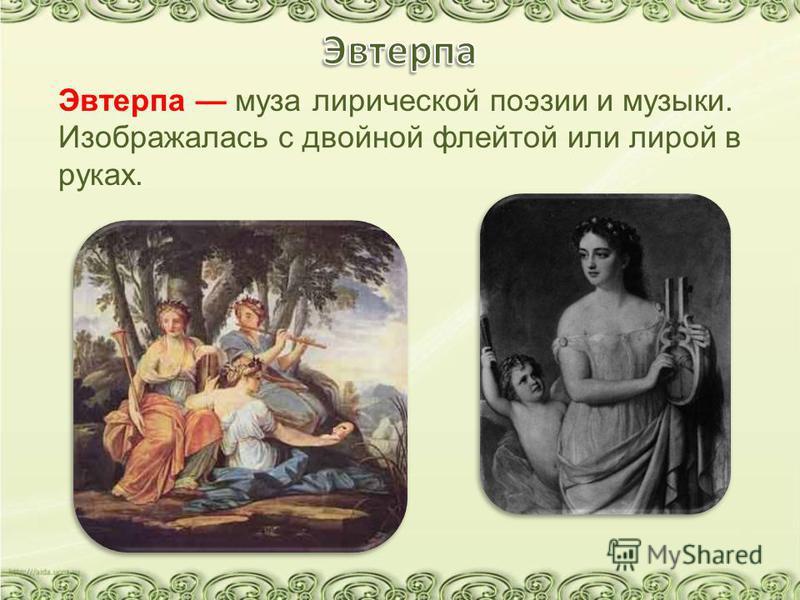 Эвтерпа муза лирической поэзии и музыки. Изображалась с двойной флейтой или лирой в руках.