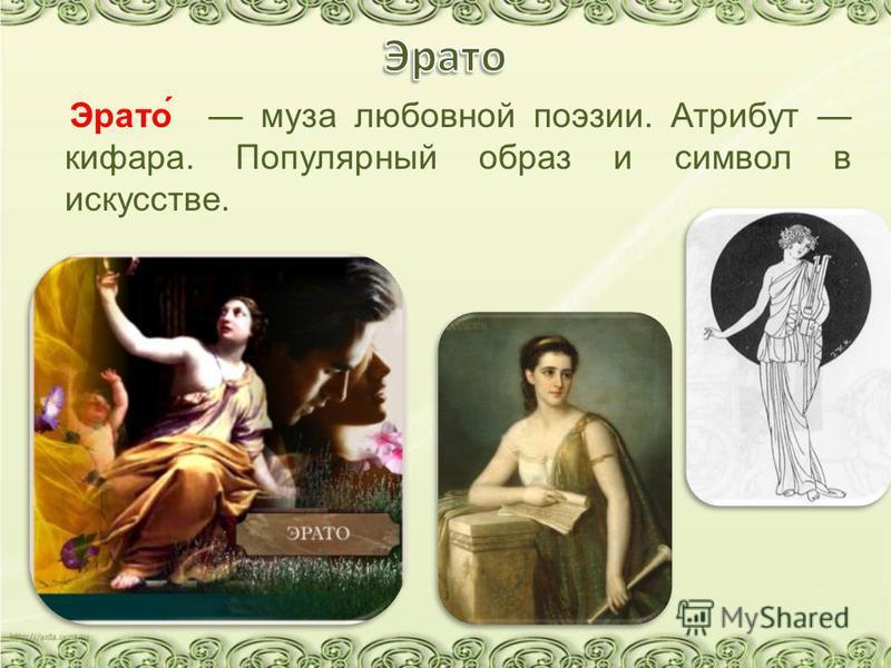 Эрато́ муза любовной поэзии. Атрибут кифара. Популярный образ и символ в искусстве.