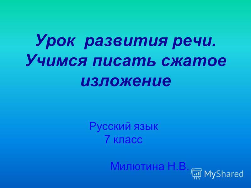 Урок развития речи. Учимся писать сжатое изложение Русский язык 7 класс Милютина Н.В.