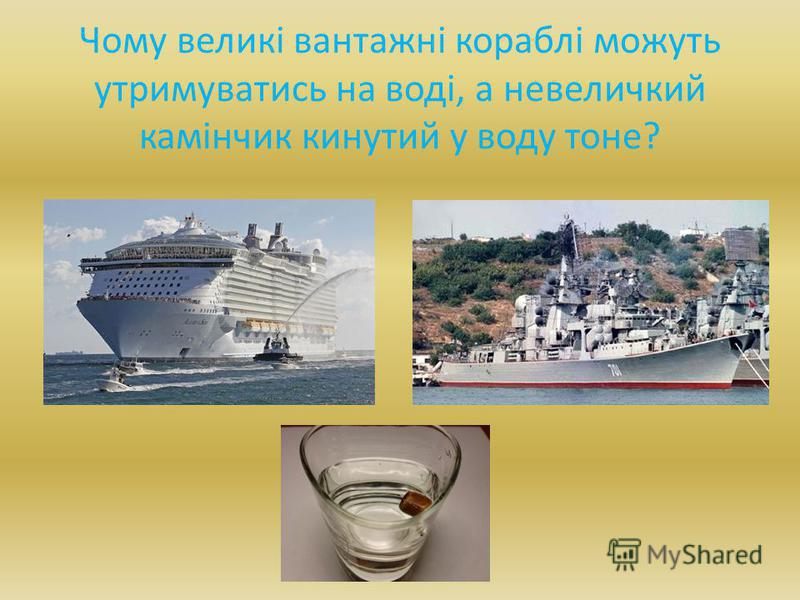 Чому великі вантажні кораблі можуть утримуватись на воді, а невеличкий камінчик кинутий у воду тоне?