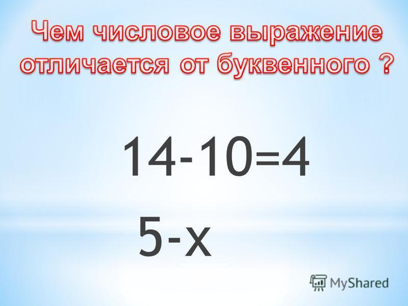 14-10=4 5-х