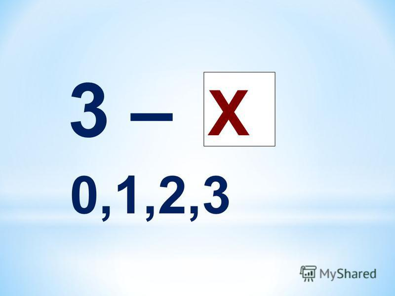 3 – Х 0,1,2,3