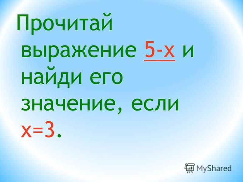 Прочитай выражение 5-х и найди его значение, если х=3.