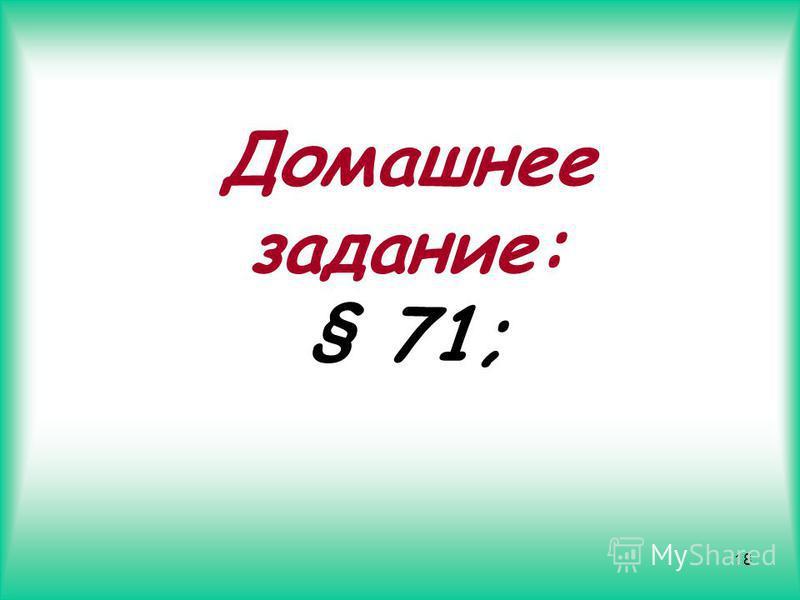 18 Домашнее задание: § 71;
