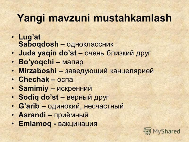 Yangi mavzuni mustahkamlash Lugat Saboqdosh – одноклассник Juda yaqin dost – очень близкий друг Boyoqchi – маляр Mirzaboshi – заведующий канцелярией Chechak – оспа Samimiy – искренний Sodiq dost – верный друг Garib – одинокий, несчастный Asrandi – пр