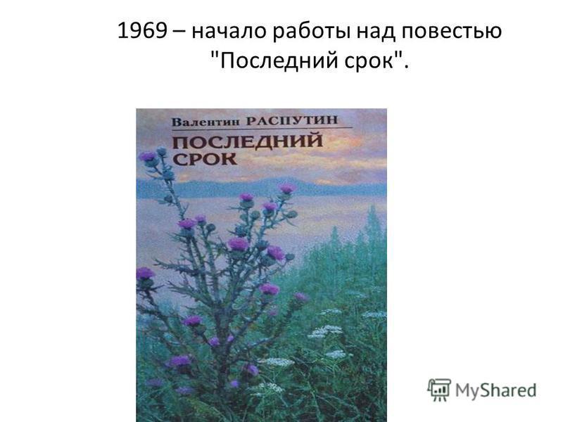 1969 – начало работы над повестью Последний срок.