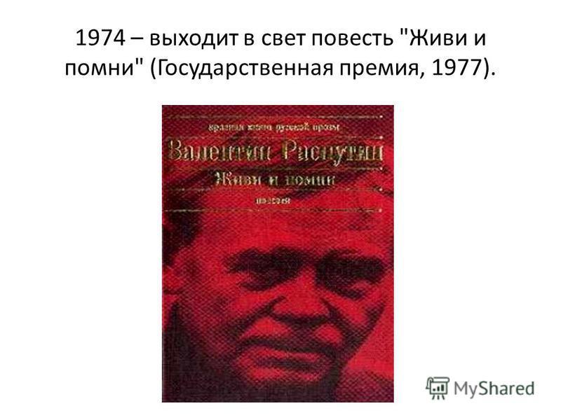 1974 – выходит в свет повесть Живи и помни (Государственная премия, 1977).