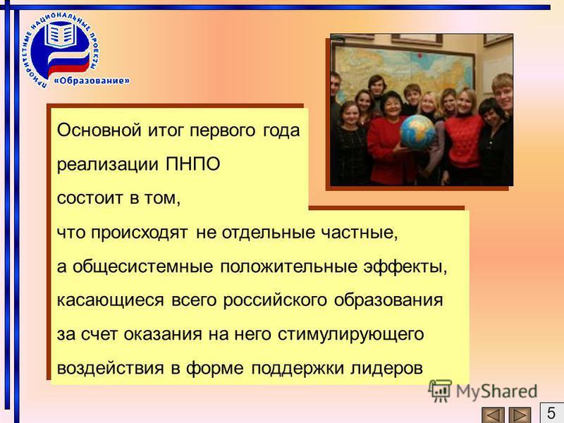что происходят не отдельные частные, а общесистемные положительные эффекты, касающиеся всего российского образования за счет оказания на него стимулирующего воздействия в форме поддержки лидеров Основной итог первого года реализации ПНПО состоит в то