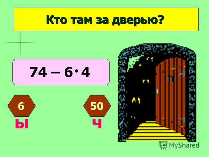 Кто там за дверью? ы 6 3 8 - 18