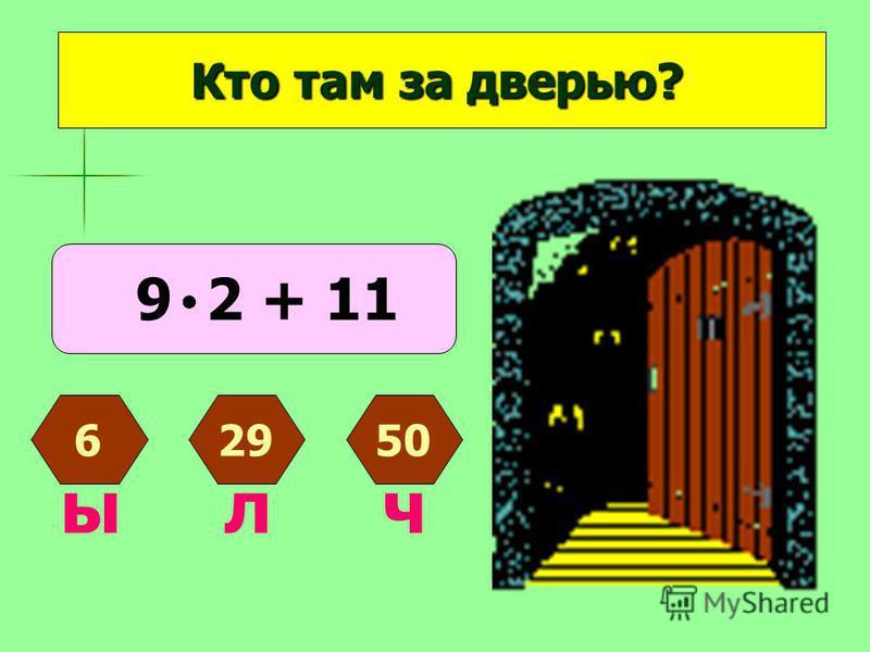 Кто там за дверью? ы 74 – 6 4 650 ч