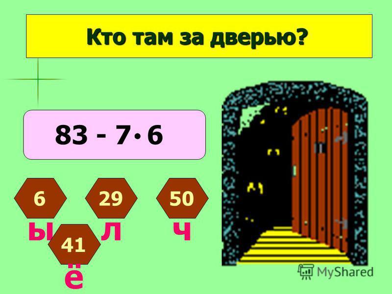 Кто там за дверью? ы 9 2 + 11 650 ч 29 л