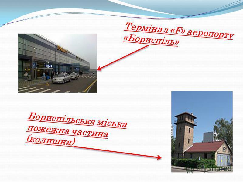 Бориспільська міська пожежна частина (колишня) Термінал «F» аеропорту «Бориспіль»