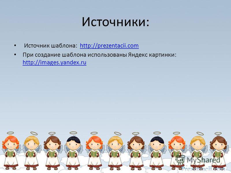 Источники: Источник шаблона: http://prezentacii.comhttp://prezentacii.com При создание шаблона использованы Яндекс картинки: http://images.yandex.ru http://images.yandex.ru