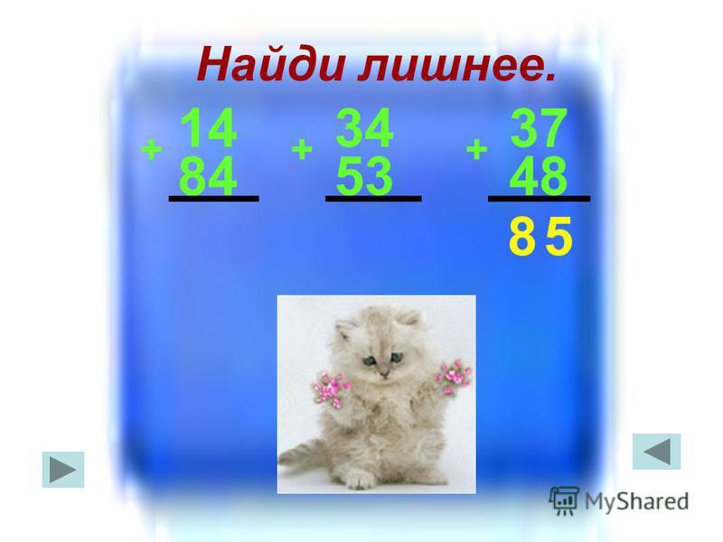 84 14 53 34 48 37 Найди лишнее. +++ 58