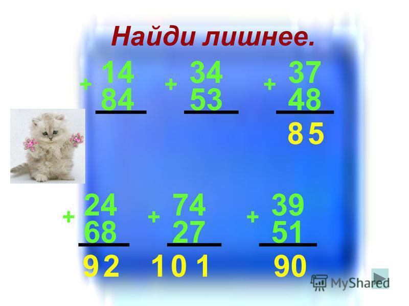 84 14 53 34 48 37 Найди лишнее. +++ 58 68 24 27 74 51 39 +++ 9201901