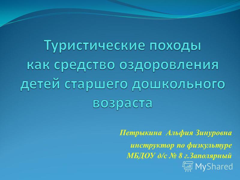 Петрыкина Альфия Зинуровна инструктор по физкультуре МБДОУ д/с 8 г.Заполярный