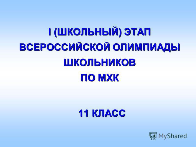 I (ШКОЛЬНЫЙ) ЭТАП ВСЕРОССИЙСКОЙ ОЛИМПИАДЫ ШКОЛЬНИКОВ ПО МХК 11 КЛАСС