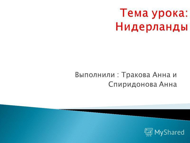 Выполнили : Тракова Анна и Спиридонова Анна