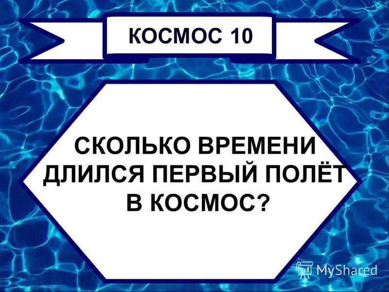 СКОЛЬКО ВРЕМЕНИ ДЛИЛСЯ ПЕРВЫЙ ПОЛЁТ В КОСМОС? КОСМОС 10