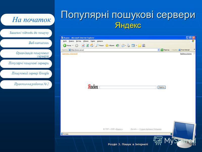 Веб-каталоги Організація пошукових серверів Популярні пошукові сервери Пошуковий сервер Google Загальні підходи до пошуку На початок Практична робота 2 Розділ 3. Пошук в Інтернеті 11 Популярні пошукові сервери Яндекс