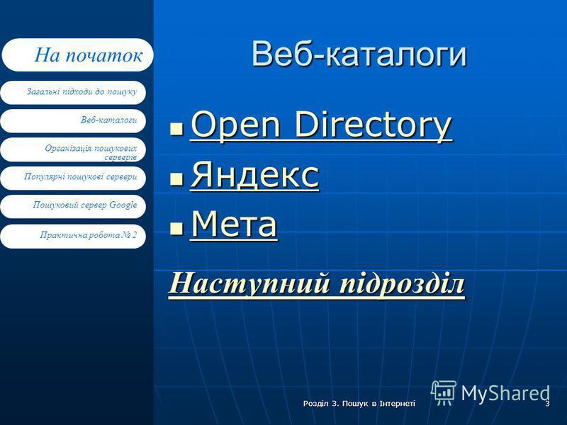 Веб-каталоги Організація пошукових серверів Популярні пошукові сервери Пошуковий сервер Google Загальні підходи до пошуку На початок Практична робота 2 Розділ 3. Пошук в Інтернеті 3 Веб-каталоги Open Directory Open Directory Open Directory Open Direc