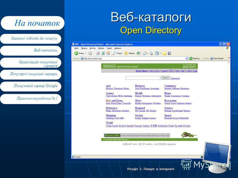 Веб-каталоги Організація пошукових серверів Популярні пошукові сервери Пошуковий сервер Google Загальні підходи до пошуку На початок Практична робота 2 Розділ 3. Пошук в Інтернеті 4 Веб-каталоги Open Directory