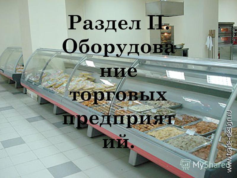 Раздел II. Оборудование торговых предприятий.