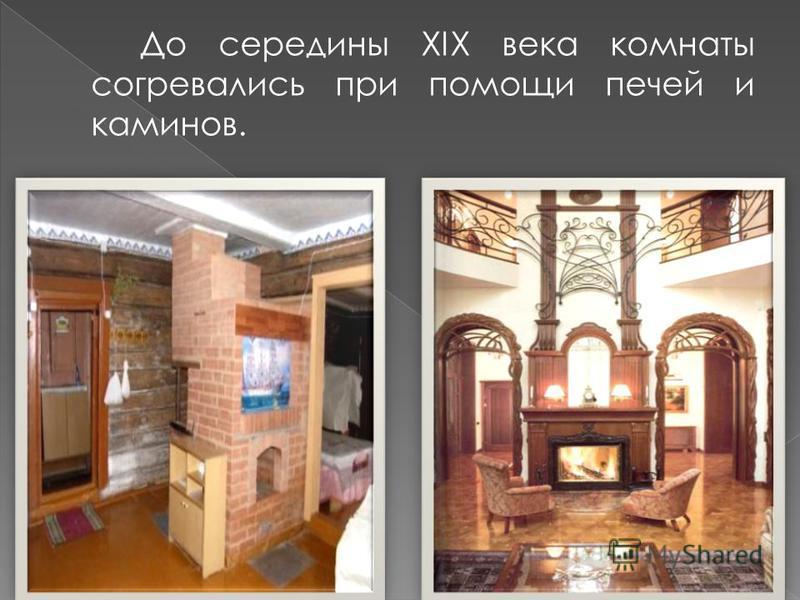 До середины XIX века комнаты согревались при помощи печей и каминов.