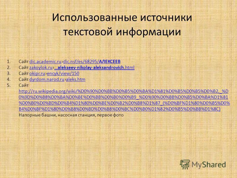 Использованные источники текстовой информации 1. Сайт dic.academic.rudic.nsf/es/68295/АЛЕКСЕЕВdic.academic.rudic.nsf/es/68295/АЛЕКСЕЕВ 2. Сайт zakoylok.ru…alekseev-nikolay-aleksandrovich.htmlzakoylok.ru…alekseev-nikolay-aleksandrovich.html 3. Сайт ok