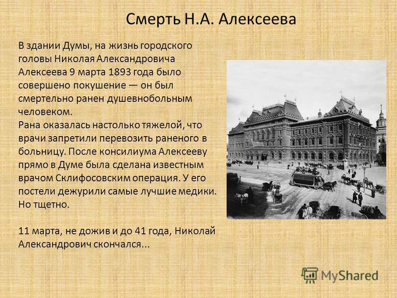 В здании Думы, на жизнь городского головы Николая Александровича Алексеева 9 марта 1893 года было совершено покушение он был смертельно ранен душевнобольным человеком. Рана оказалась настолько тяжелой, что врачи запретили перевозить раненого в больни