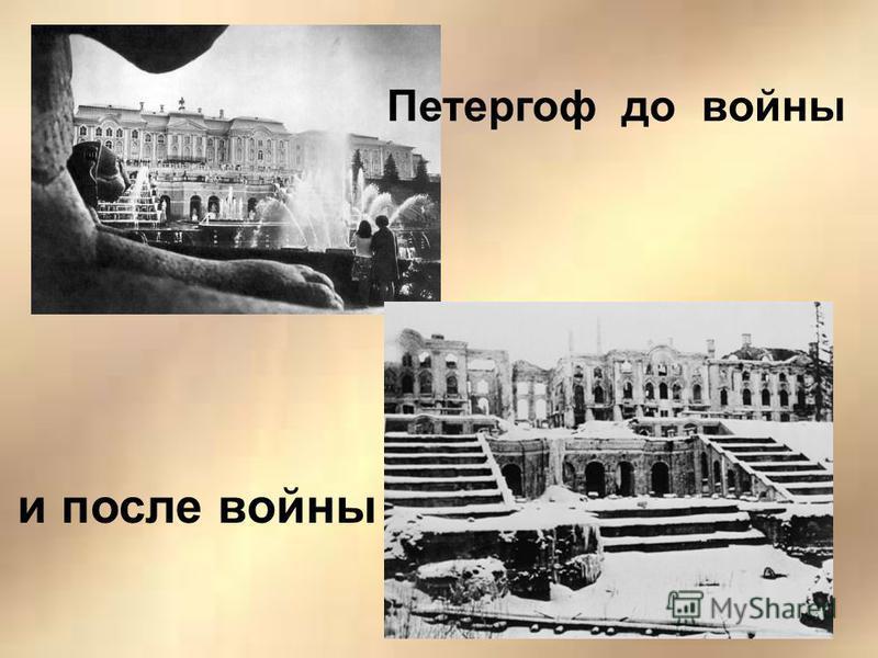 Петергоф до войны и после войны