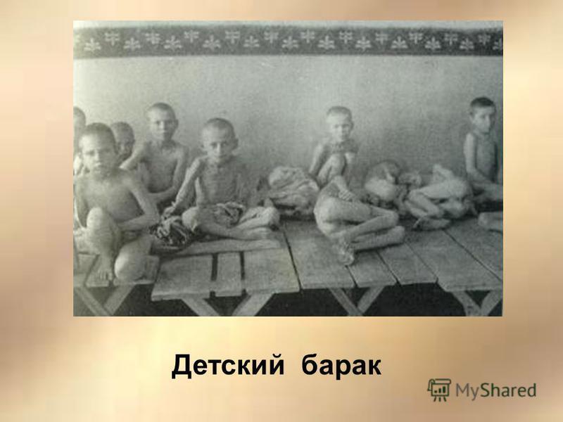 Детский барак