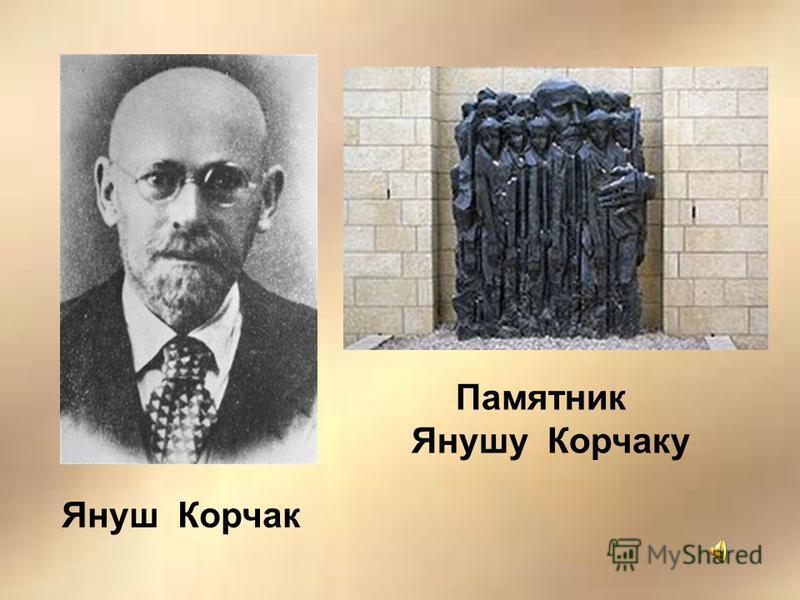 Януш Корчак Памятник Янушу Корчаку