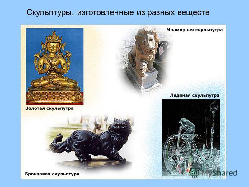 Скульптуры, изготовленные из разных веществ