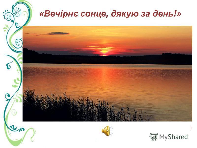 «Вечірнє сонце, дякую за день!»
