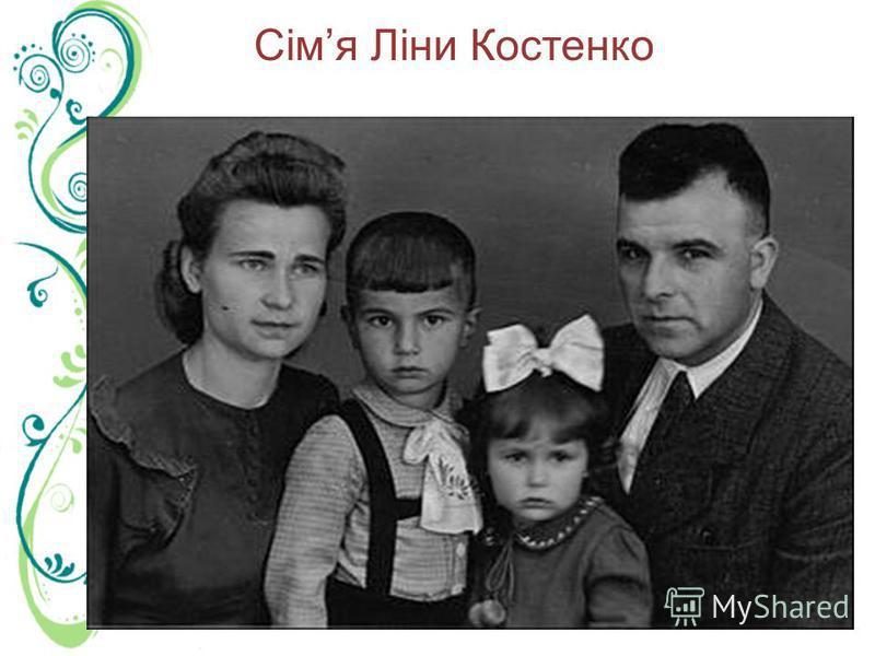 Сімя Ліни Костенко